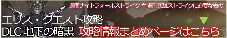 DLC「地下の暗黒」クロタまとめ