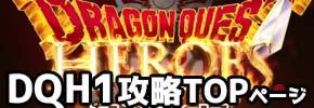 (DQH1)ドラゴンクエストヒーローズ攻略