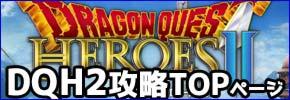 (DQH2)ドラゴンクエストヒーローズ2攻略