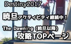 destinyDawning2017